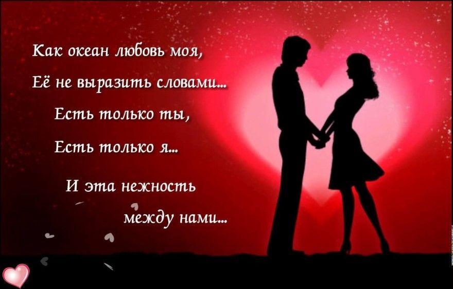 Романтические стихи любимой девушке мужчине женщине