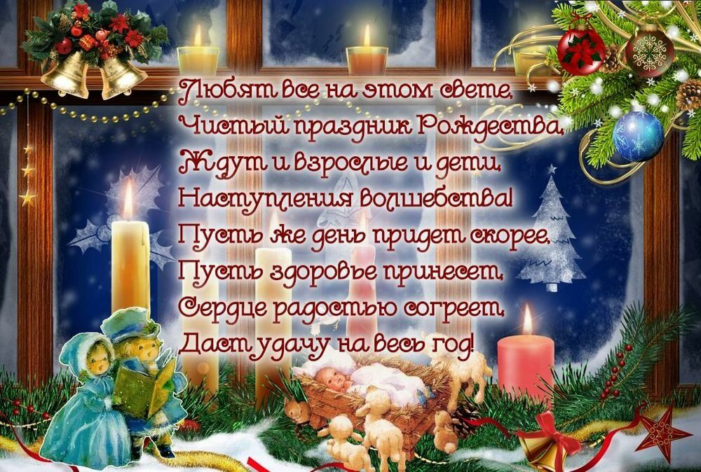 Стихи Рождество поздравления красивые короткие