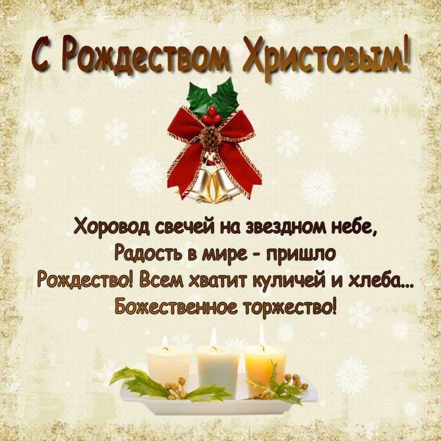 Стихи Рождество короткие русские христианские