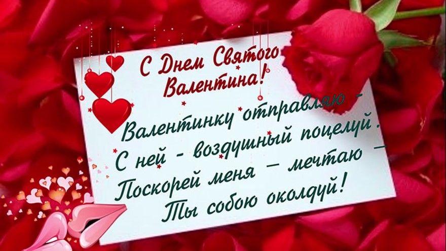 День Святого Валентина стихи смс поздравления