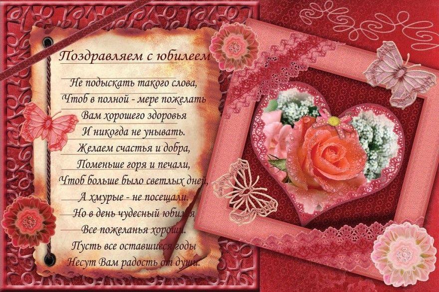 Поздравление открытка с днем рождения женщине в стихах красивые с юбилеем