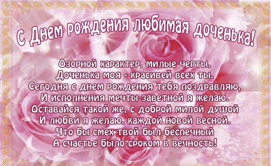 Стихи с Юбилеем дочери красивые поздравление