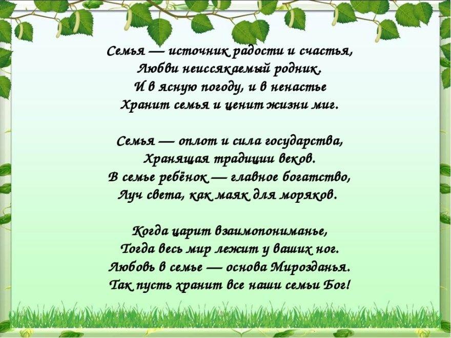 Стихи про семью для детей на английском языке