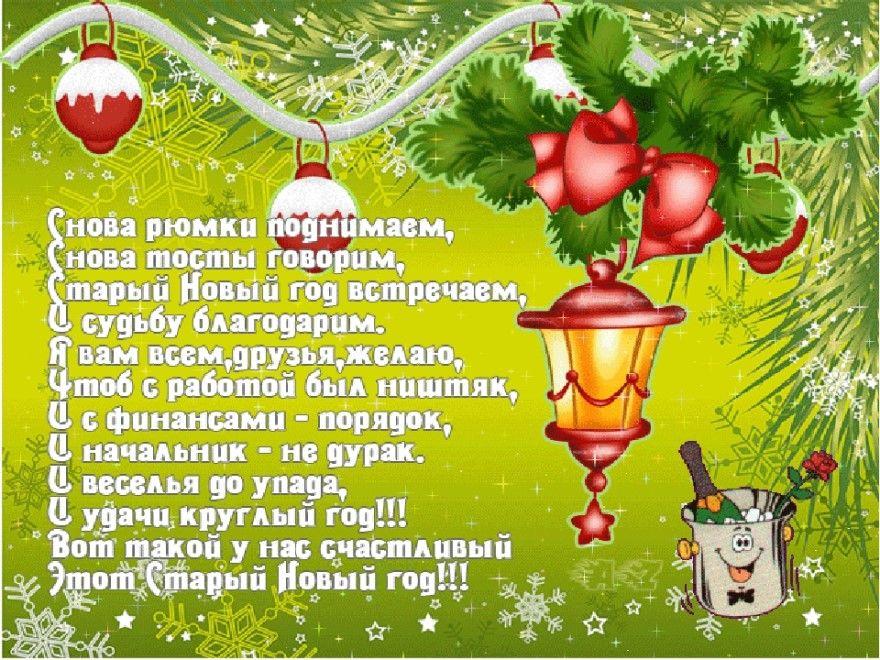 Старый Новый год стихи для детей