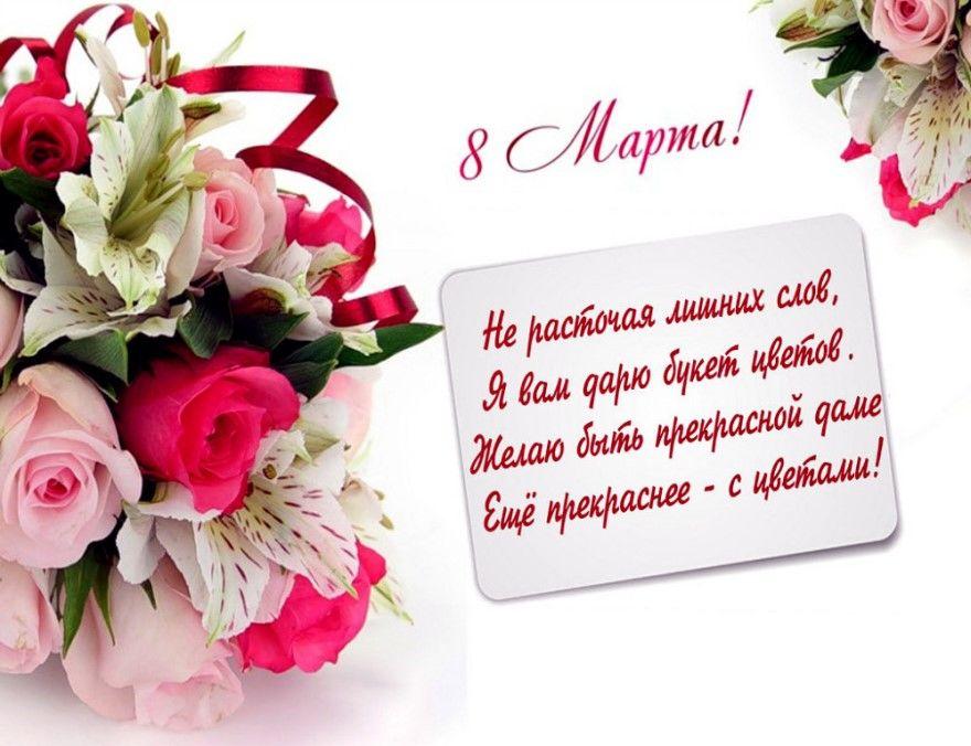 Стихи поздравления 8 марта женщинам маме девушке