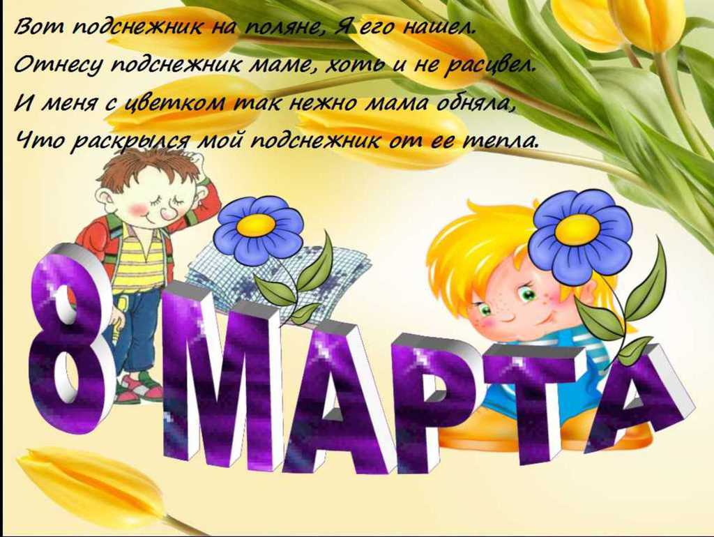 Стихи 8 Марта для детей 4 лет