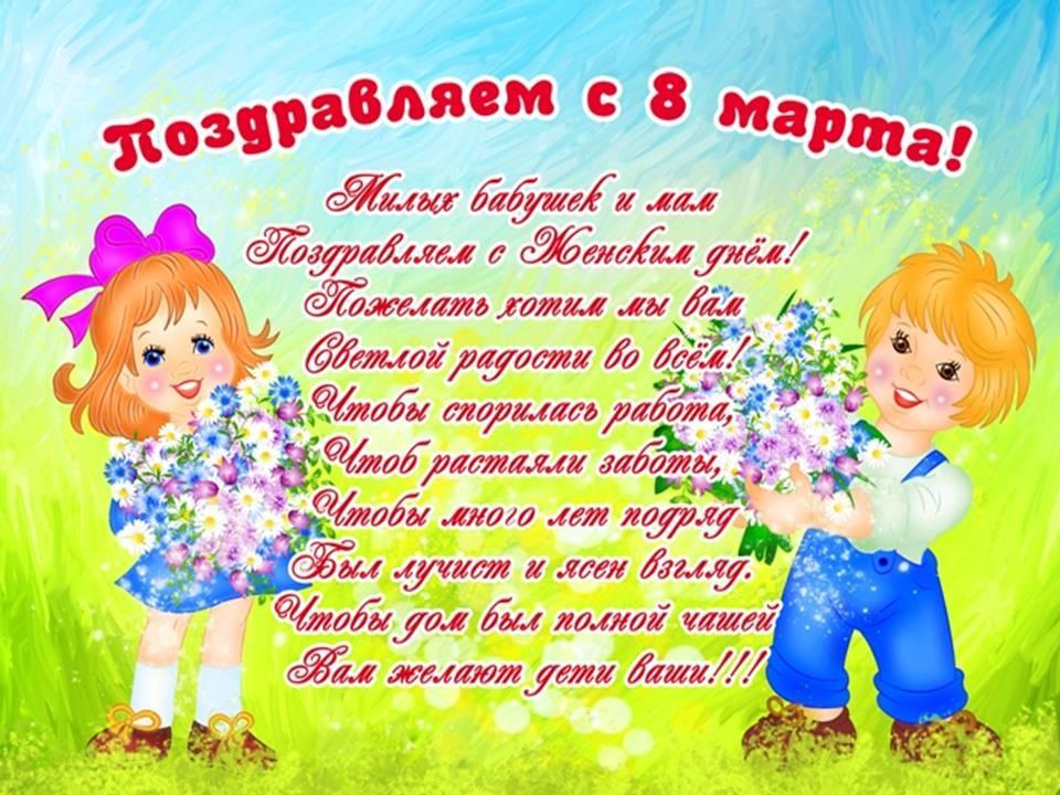 Стихи 8 Марта для детей 5 6 лет