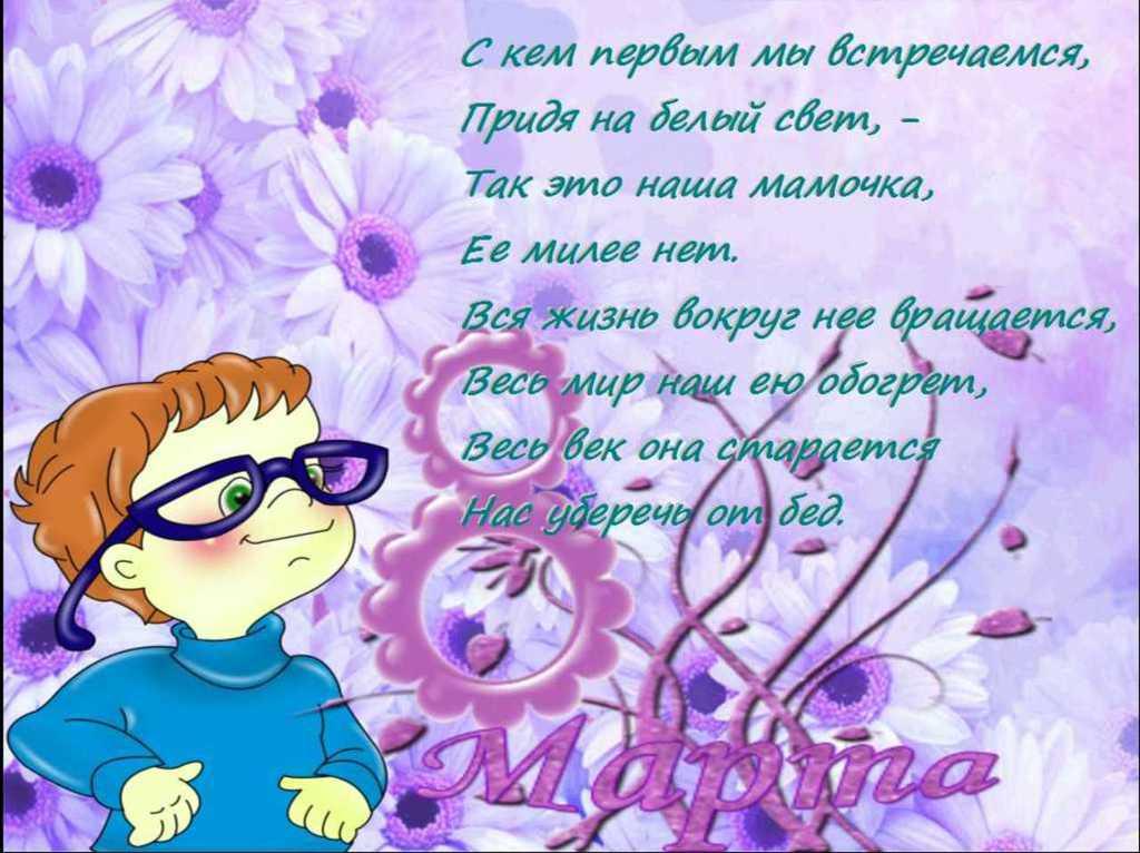 Стихи 8 Марта для детей 6 7 лет