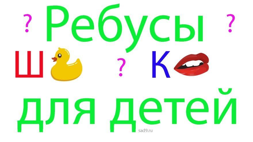 Ребусы слова буквы картинки для детей разгадай ответами